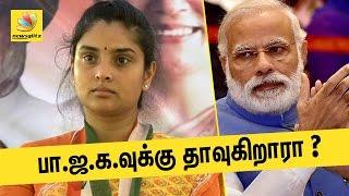 பா.ஜ.க.வுக்கு தாவுகிறாரா ? Ex-MP, Polladavan fame Actress Ramya says will not join BJP | Tamil news