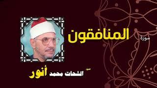 القران الكريم بصوت الشيخ الشحات محمد انور| سورة المنافقون