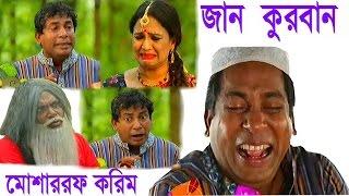 Bangla Natok Jan Kurban - জান কুরবান | Eid Natok 2015