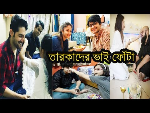 Xxx Mp4 টেলি ও টলিপাড়ার তারকাদের ভাইফোঁটার বিশেষ অ্যালবাম Bengali Celebrities Celebrate Bhai Phota 3gp Sex
