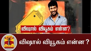 Vishal's New Rules & Regulations for Theaters - What is Vishal's Strategy? | Thanthi TV