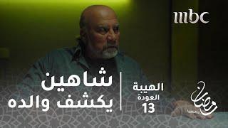 مسلسل الهيبة - الحلقة 13 - شاهين يكشف والده