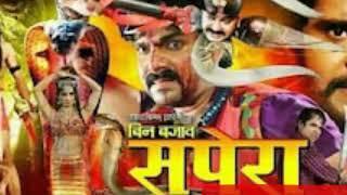 बीन बजाव सपेरा || BIN BAJAV SAPERA || Bhojpuri New Full Movie 2016 || Pawan Singh || Full Hot Movie