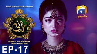 Rani - Episode 17  Har Pal Geo uploaded on 19-01-2018 397038 views