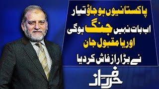 Harf e Raaz With Orya Maqbool Jan | Full Program | 22 August 2019 | Neo News