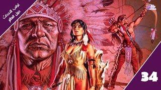 كيف سرق كولومبوس القمر من الهنود الحمر ؟ | غرائب الاحداث - الحلقة 34