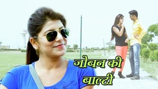 Joban Ki Balti ~ New Haryanvi Song 2016 ~ Naresh Vidharthi, Pooja Hooda ~ हरयाणा हिट्स