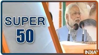 Super 50 : NonStop News | March 26, 2019