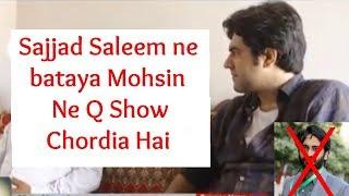Sajjad Saleem Says Mohsin Ahmad Left Woh Kya Hai | Woh Kya Hai 17 December 2017