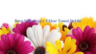 Boro Sadh Jage Ekbar  Tomai Dekhi - Sabina  Yasmin