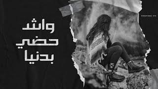 اغاني مغربيه 2018 | يادنيا | توزيع جديد