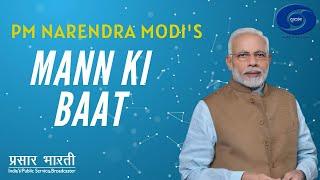 PM Narendra Modi's Mann Ki Baat - 28 January, 2018