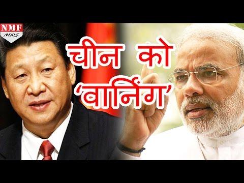 Modi ने China में घुसकर दी