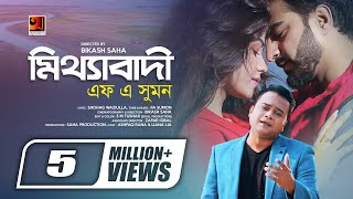 Mitthabadi Re Tui   by F A Sumon   New Bangla Song 2019   Official Music Video   ☢ EXCLUSIVE ☢
