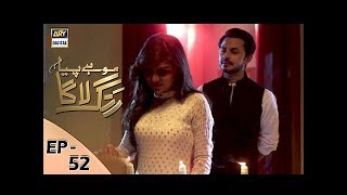 Mohay Piya Rang Laaga - Episode 52 - ARY Digital Drama