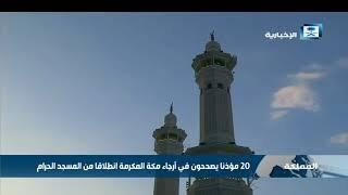 20 مؤذنا يصدحون في أرجاء مكة المكرمة انطلاقا من المسجد الحرام
