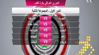 نتائج مباريات اليوم الاول من الدوري العراقي 2015/2016