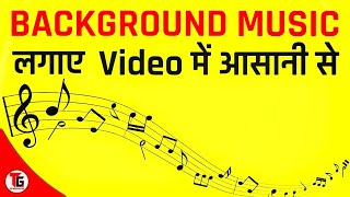 HOW TO ADD BACKGROUND MUSIC ON VIDEO BY ANDROID/IOS IN HINDI