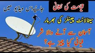 qayamat ki nishaniyan in urdu by Islam Tube|Sign of end of world in urdu hindi