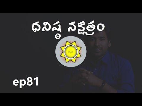 Xxx Mp4 Dhanishta Nakshatra Learn Astrology In Telugu Ep81 3gp Sex