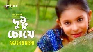 Dustu Chokha | Akash/Nishi | Bangla new Song | Mysound BD
