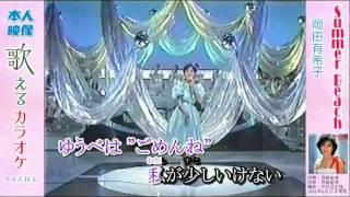 岡田有希子-summer beach 歌えるカラオケ 本人映像
