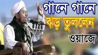 মুফতি ফরিদউদ্দিন আল আযাদ bangla waz mufti foriduddin al azad