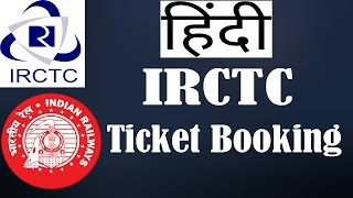 IRCTC.co.in Tutorial - How to Book Train Tickets in India - Hindi
