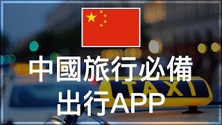 中國旅遊必備之出行APP滴滴打車!Must dowbload Taxi APP In China