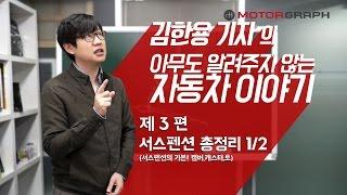 [김알자]김기자가 알려주는 자동차 이야기 3편 - 서스펜션 1/2