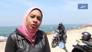 بنات مصر على الموتوسيكلات