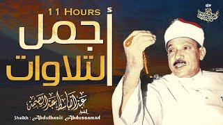 11 ساعة لأروع ماجود الشيخ عبد الباسط - BEST OF Sheikh Abdulbasit Abdussamad