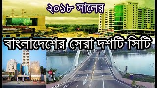 Top 10 Most Popular Cities in Bangladesh-Documentary about Bangladesh