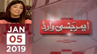 Love Marriage | Emergency Ward | SAMAA TV | January 5, 2019