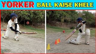 How To hit Six in Yorker Ball !! How to Play Yorker Ball in Cricket in Hindi