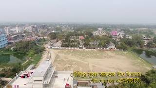 Gouripur S.A High School | Out Look | Suchana Community Tv