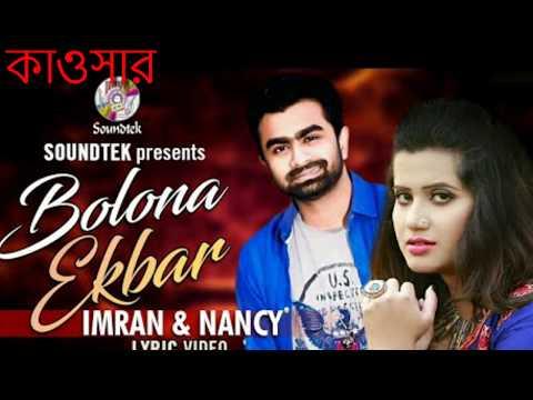 Xxx Mp4 ইমরানের নতুন গান Bolona Ekbar Imran Amp Nancy Pradip Saha Lyric Video Soundtek 3gp Sex