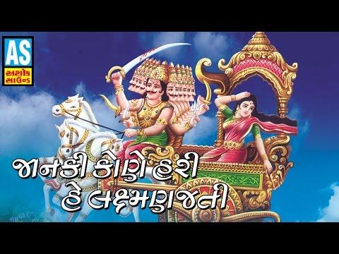 Xxx Mp4 Hari Ni Hatadiye Mare Kayam Nu Hatanu Gujarati Bhajan Mathurbhai Kanjariya Bhajan 3gp Sex