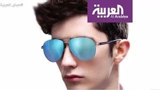 صباح العربية: كيف تختار نظارتك الشمسية؟
