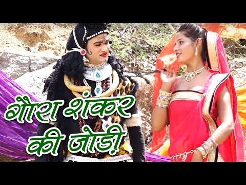 Xxx Mp4 गौरा शंकर की जोड़ी Superhit Haryanvi Song Bhole Baba Bhajan NDJ Film Official 3gp Sex