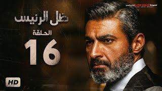 مسلسل ظل الرئيس - الحلقة 16 السادسة  عشر - بطولة ياسر جلال - Zel El Ra2ees Series Episode 16