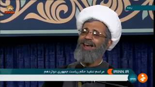 🎥🔴😁 #طنز تنفیذ روحانی تقلید عالی از شیخ فری👌 🎤 با اجرای #ترانه تنفیذ 🎧