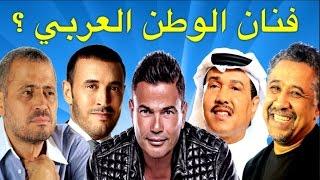 من هو فنان الوطن العربي   استفتاء 2017 عمرو دياب - كاظم الساهر - محمد عبده - الشاب خالد - جورج وسوف