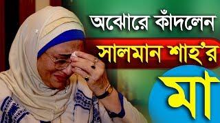 এখনো মায়ের সঙ্গে দেখা করতে আসেন সালমান শাহ ! কিন্তু কিভাবে ? Salman Sah | Manik's Vlog-2017