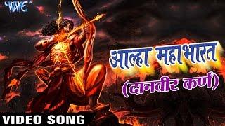 Aalha Mahabharat - Danveer Karan - दानवीर कर्ण - Bhakti Alha Bhajan
