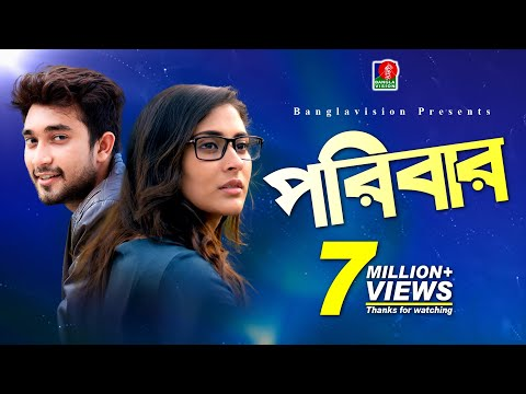 Xxx Mp4 Poribar পরিবার Bangla New Natok Mehjabin Jovan Eid Natok 2018 Full HD 3gp Sex
