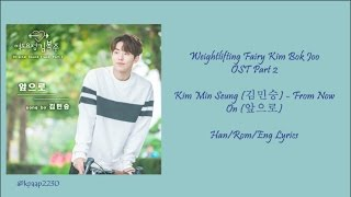 Kim Min Seung   From Now On  Lyrics Weightlifting Fairy Kim Bok Joo Ost Part 2
