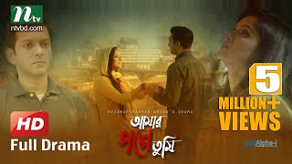 Valentine's Special Natok - Amar Golpe Tumi (Full) | Tahsan, Mithila, Urmila by Mizanur Rahman Aryan