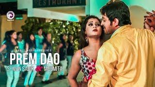 Prem Dao | প্রেম দাও | Bangla Movie Song | Symon Sadik | Moumita | S I Tutul | Romantic Track