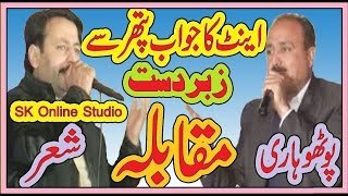 Pothwari Sher Raja Qamar Islam VS Qazi Fareed 2017 HD    SK Online Studio HD